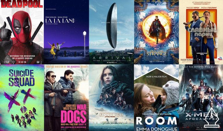 2016 filmekben – Kellemes és kevésbé kellemes meglepetések