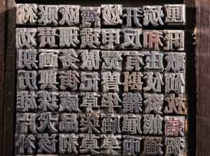 Kínai betűnyomdák (forrás: Timestamp)